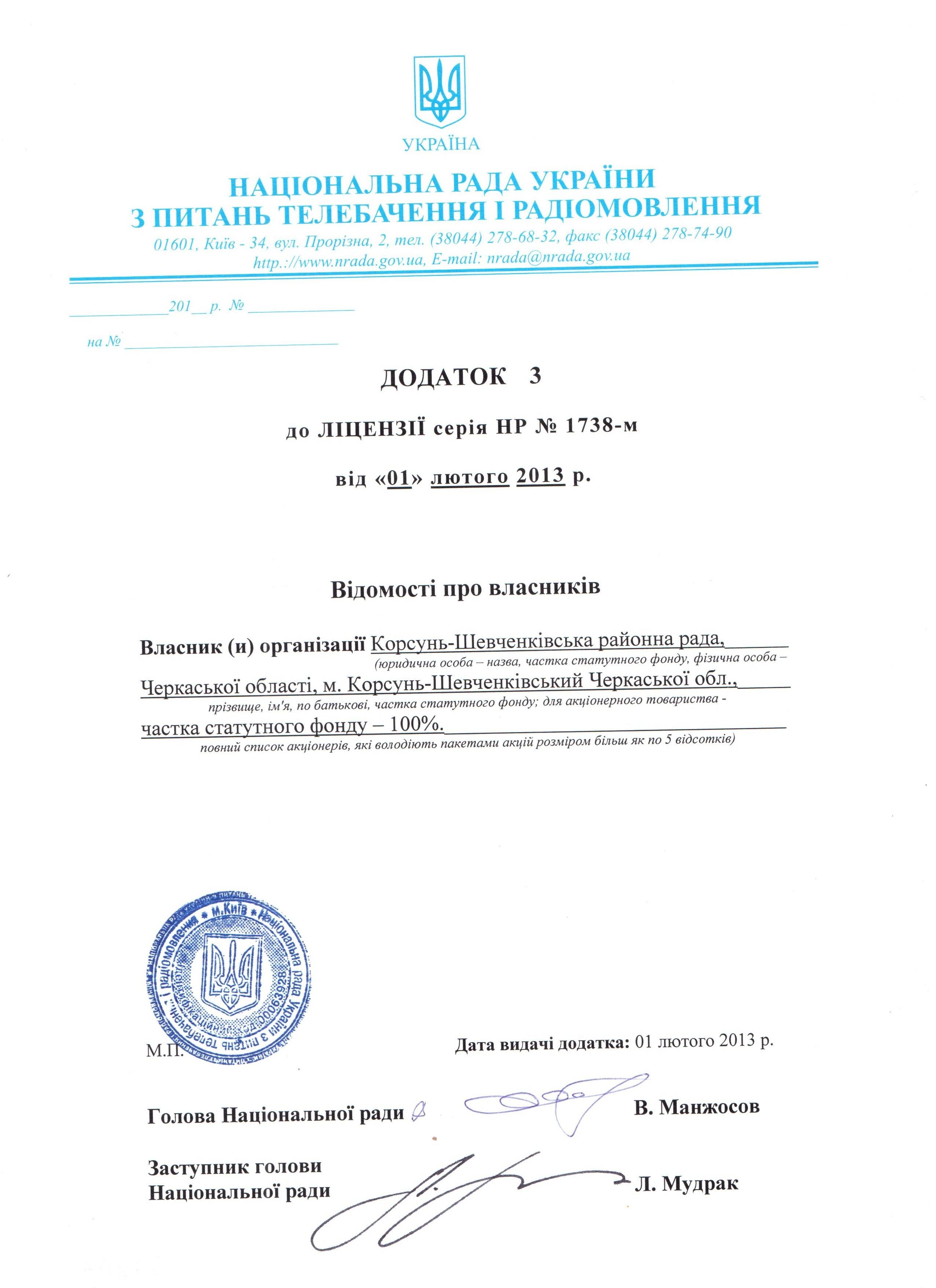 Додаток 3 до Ліц НР1738-м