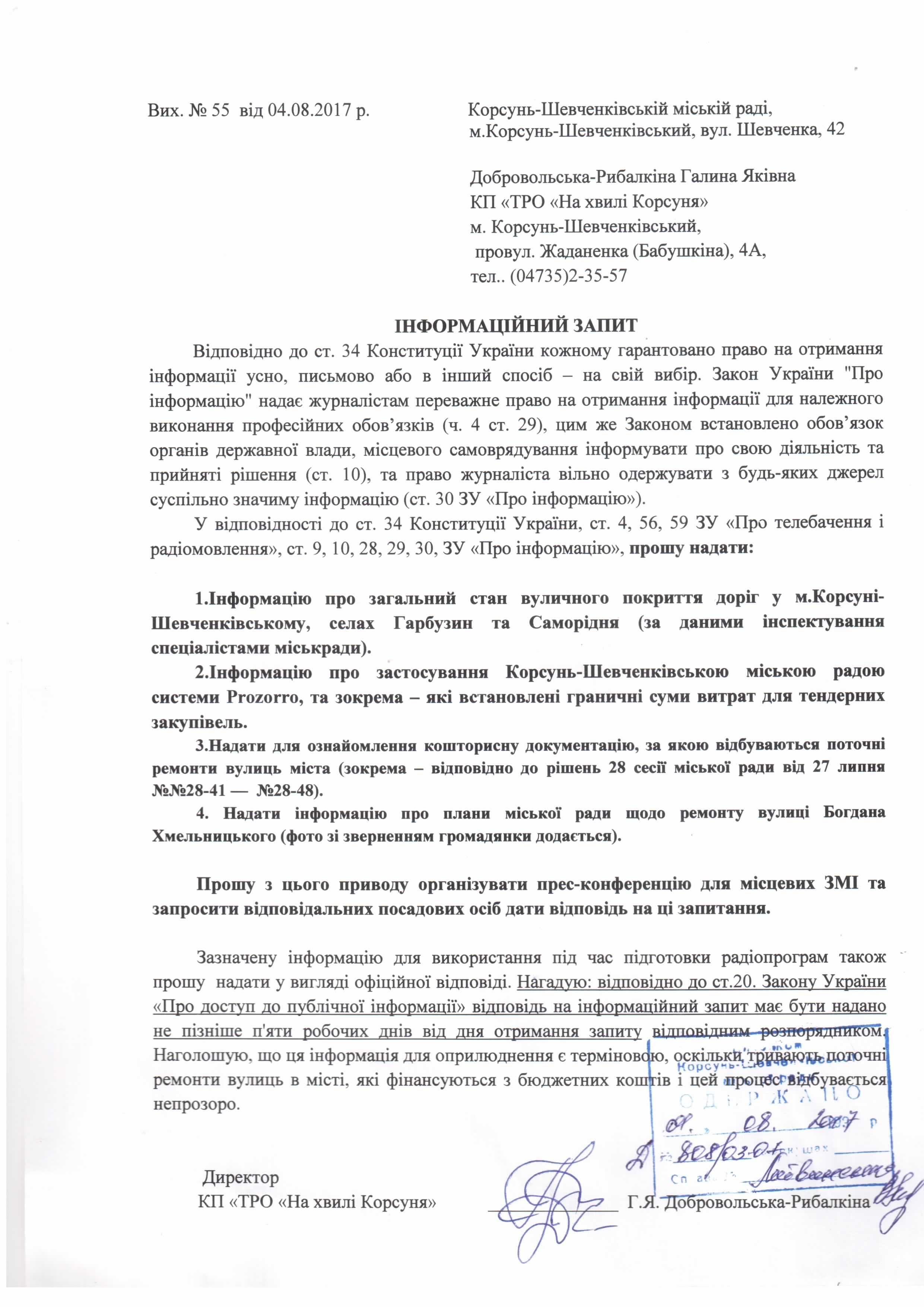 Інформаційний запит - Корсунь-Шевченківська міська рада - ремонти доріг